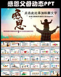 中国传统美德孝敬感恩父母ppt模板