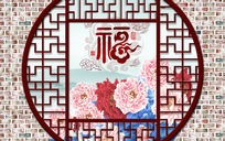 中式窗格中式花窗福字牡丹复古砖墙背景电视背景墙