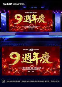 璀璨珠宝企业9周年庆晚会背景