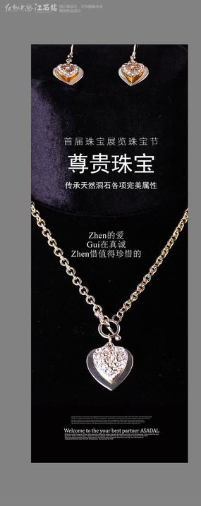 珠宝首饰海报设计模板图片