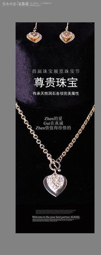 珠宝首饰海报设计模板