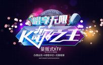 K哥之王kTV促销海报