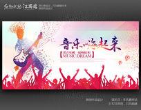 炫彩时尚4音乐宣传海报背景设计