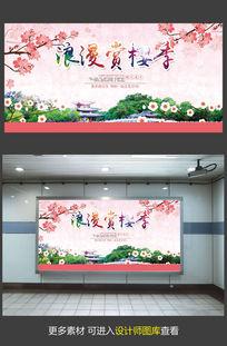 春天浪漫赏樱季宣传海报