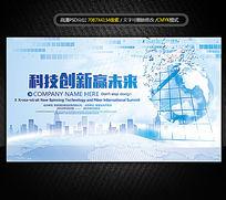 电子科技展板地产建筑企业活动背景