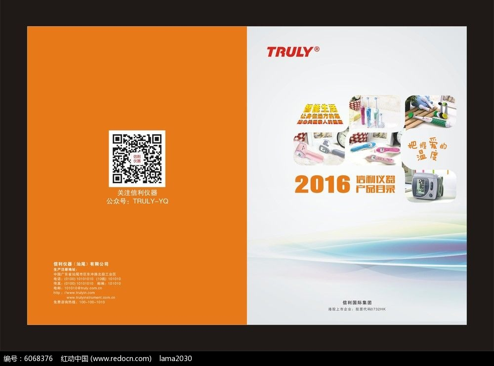电子企业封面封底设计图片
