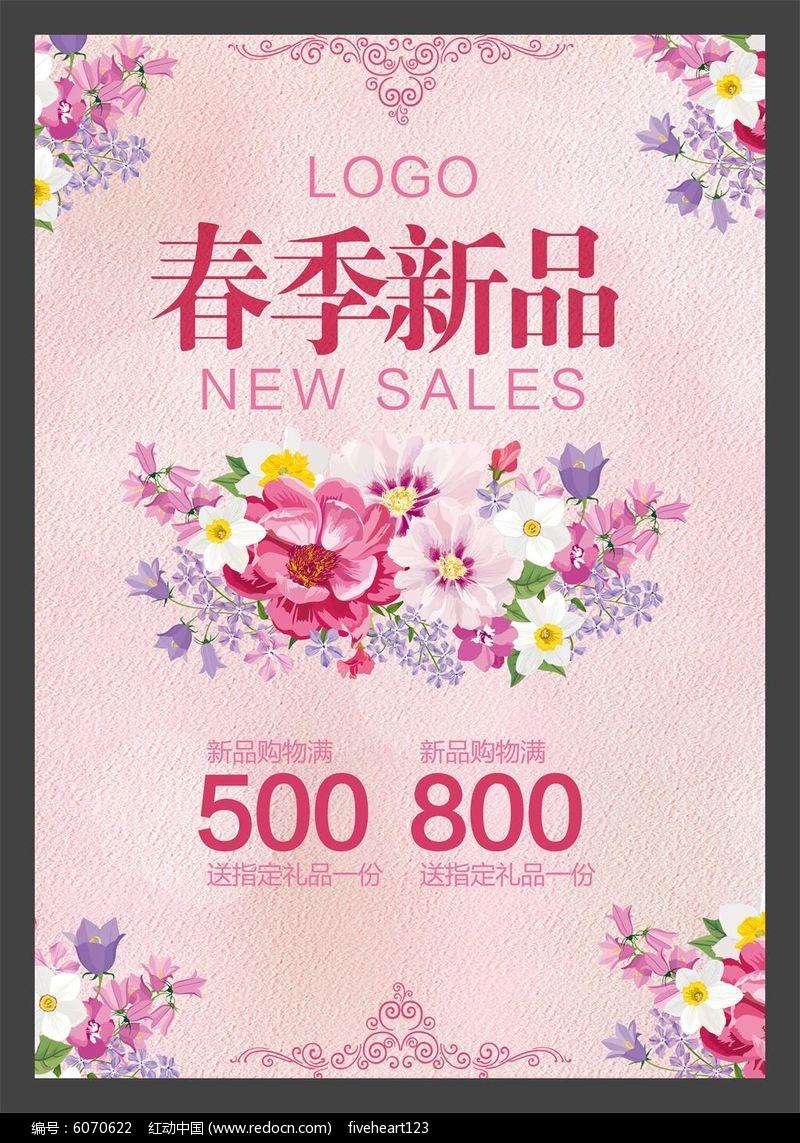 粉色春季新品上市海报背景模板图片