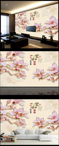 浮雕玉兰花3D电视背景墙