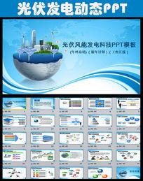光伏风能太阳能发电科技PPT模板