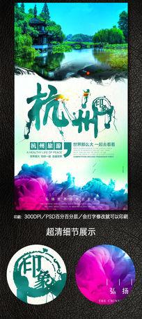 杭州旅游海报