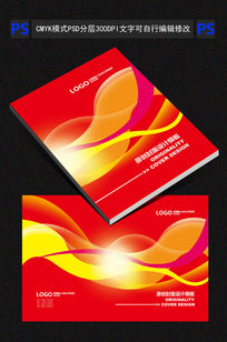 红色动感线条封面设计