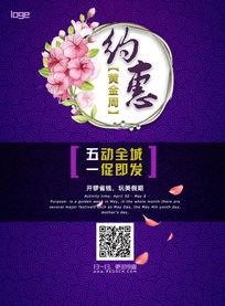 花环装饰五一促销海报设计