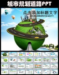 环保创意文案道路城市建设动态PPT模板