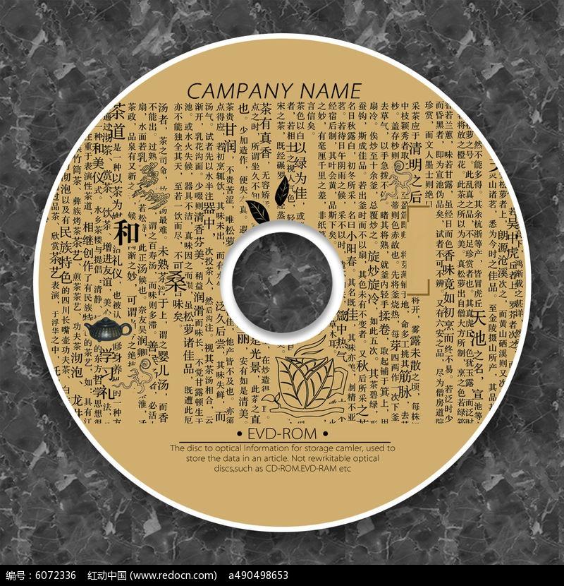 黄色茶道文字CD光盘设计图片