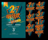 简洁周年庆海报模版
