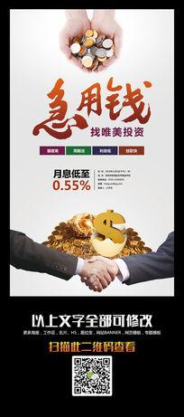 金融贷款海报设计psd