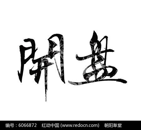 原创设计稿 字体设计/艺术字 书法字体 开盘手写字图片