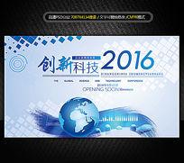 蓝色商务科技展板企业活动会议背景