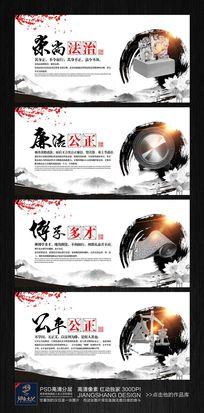廉政文化水墨中国风展板设计