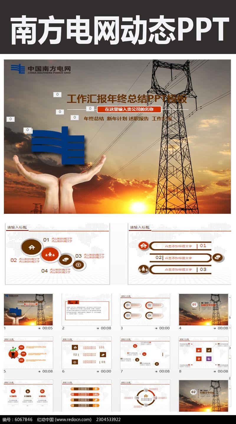 南方电网ppt模板