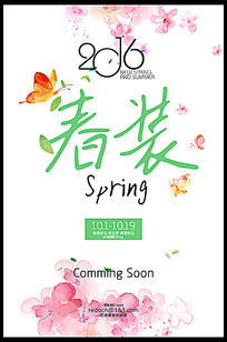 清新春装春季促销海报