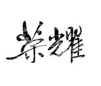 荣耀书法字
