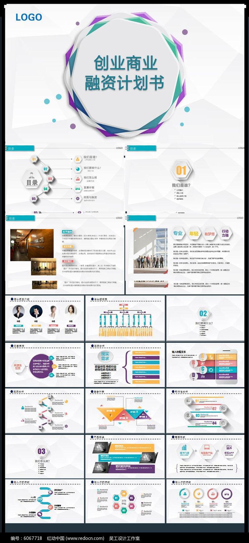 商业创业融资计划书ppt模板素材下载