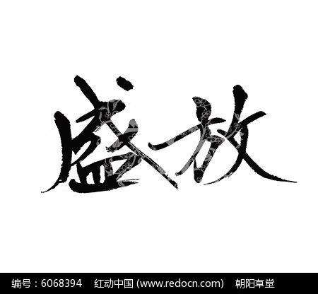 盛放高清手写体psd素材下载_书法字体设计图片