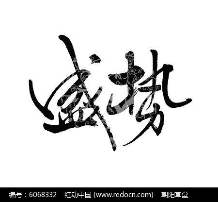 盛势霸气书法字体图片图片