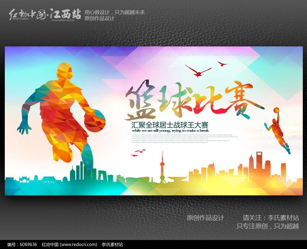 时尚创意篮球比赛宣传海报背景设计图片图片