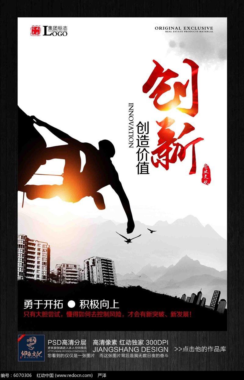 您当前访问作品主题是水墨中国风创新企业文化展板设计,编号是6070306图片