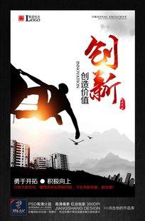 水墨中国风创新企业文化展板设计图片