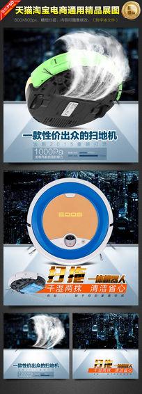 淘宝天猫科技电器活动促销主图直通车PSD模板