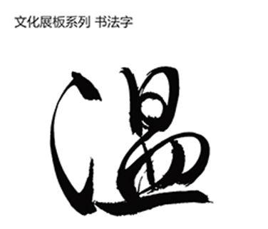 原创设计稿 字体设计/艺术字 书法字体 温字手写书法  请您分享: 素材图片