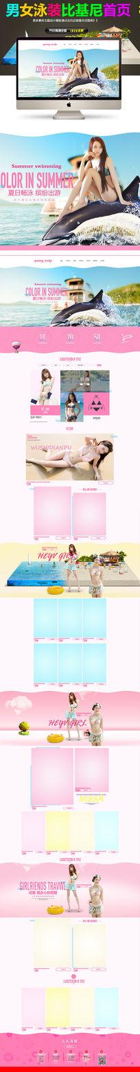 吴氏店铺泳装首页男女服装海报通用模板