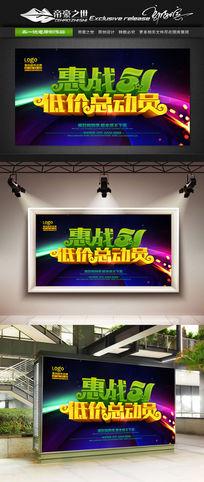 五一劳动节炫彩低价总动员海报设计