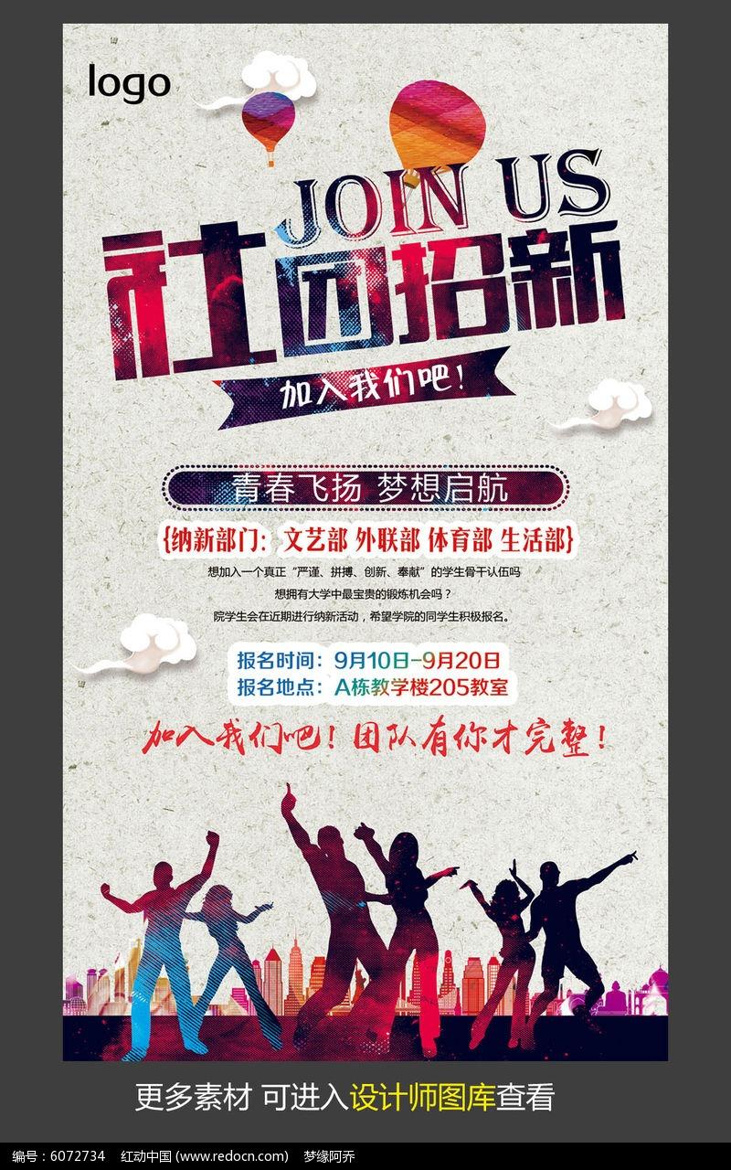 校园社团招新宣传海报