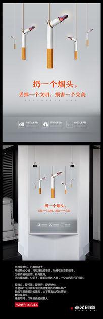 吸烟有害公益海报