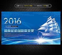 扬帆起航蓝色企业活动展板设计