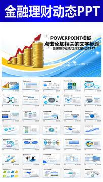 业绩报告金融理财财务数据分析PPT