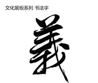 原创设计稿 字体设计/艺术字 书法字体 义字书法体  请您分享: 红动网