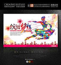 绽放梦想芭蕾舞招生海报