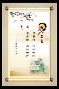 中国风 学校古文展板