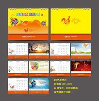 2017年中国平安人寿台历