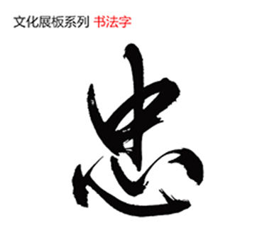 毛笔书法字体下载 有图图片