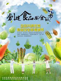 创建食品安全城市海报设计模板