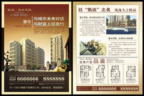 房地产开发公司DM宣传单