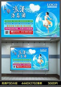 海岛旅游广告