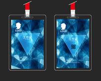 蓝色晶格几何工作证