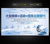 蓝色科技展板企业活动背景展